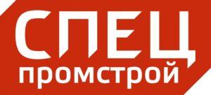 СпецПромСтрой