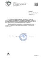 Благодарственное письмо от Технофлекс