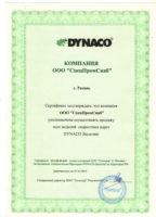 СертификаТ Dynaco