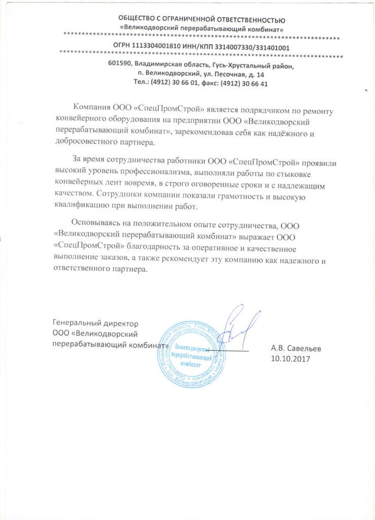 Благодарственное письмо от Великодворского перерабатывающего комбината