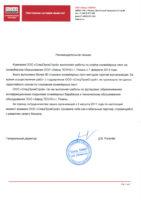 Благодарственное письмо от крупнейшего производителя строительных материалов Рязанской области Технониколь