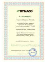 Сертификат сервисного инженера от Dynaco