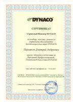Сертификат сертифицирования сервисного инженера Dynaco