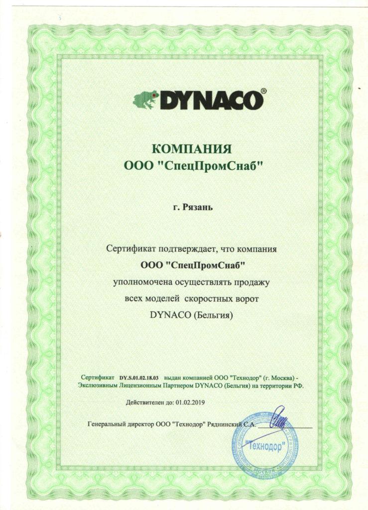 Сертификат дилерства от производителя скоростных воротных систем Dynco