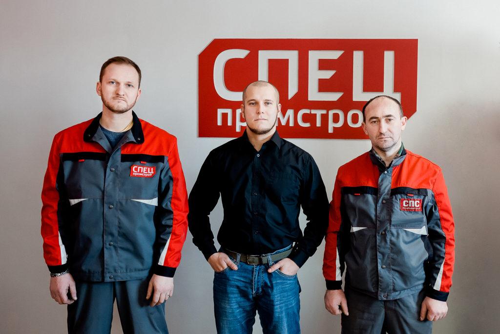 Сотрудники компании СпецПромСтрой всегда выполняют работу качественно и дают гарантии качества