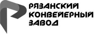 Рязанский Конвейерный Завод