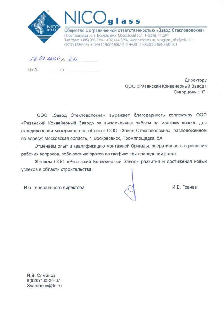 Благодарственное письмо Воскресенск